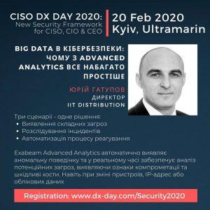 20 лютого у Києві відбудеться щорічна конференція CISO DX DAY 2020