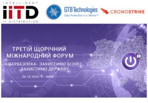 """iITD - партнер форуму """"Кібербезпека - захистимо бізнес, захистимо державу"""" 2020"""